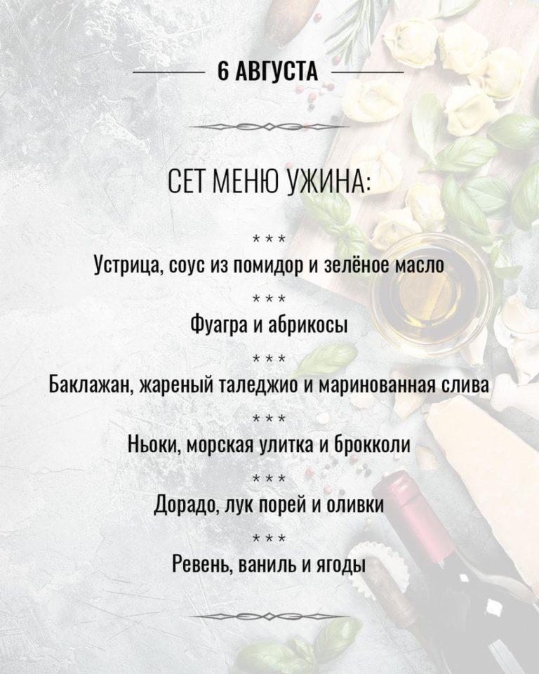 гастроужин